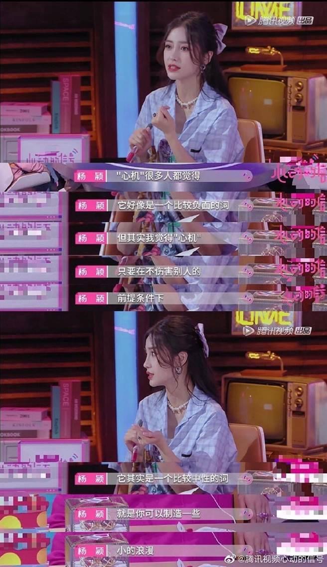 Angelababy在節目上提到自己的感情觀。(圖/翻攝自微博)