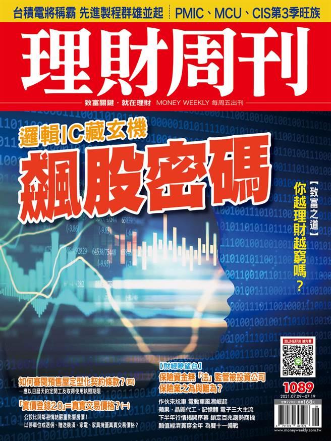 《理財周刊1089期》