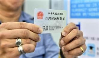 持《港澳台居民居住證》 10月1日起可參加北京基本養老保險