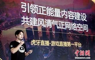 反壟斷風暴 陸市監總局禁虎牙鬥魚合併 指騰訊能支配游戲直播市場