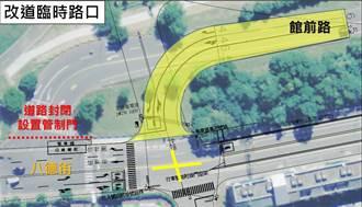 樹林館前路與八德街路口調整 十字路口今開放通行