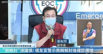 新北副市長劉和然批陳時中 「令出不行」是國家危機的開始