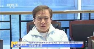 參加電影座談會 成龍大讚共產黨偉大 直呼:我要做黨員!