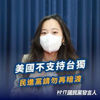 外交部稱中華民國台灣 國民黨質疑公務員不該隨民進黨大玩假台獨