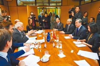 王毅籲歐盟 堅持全面戰略夥伴