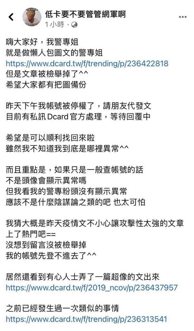 被刪文的女警專生,在臉書粉專說明事件原委。(圖/翻攝自臉書)