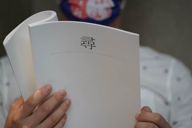 恭喜客家歷史小說獎文壇新秀誕生,本屆佳作_作者李秋慧的《尋》/圖:客家公共傳播基金會提供。