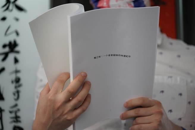 恭喜客家歷史小說獎文壇新秀誕生,本屆佳作_作者張郅忻的《梅之味:一个客家細妹的味道紀年》/圖:客家公共傳播基金會提供。