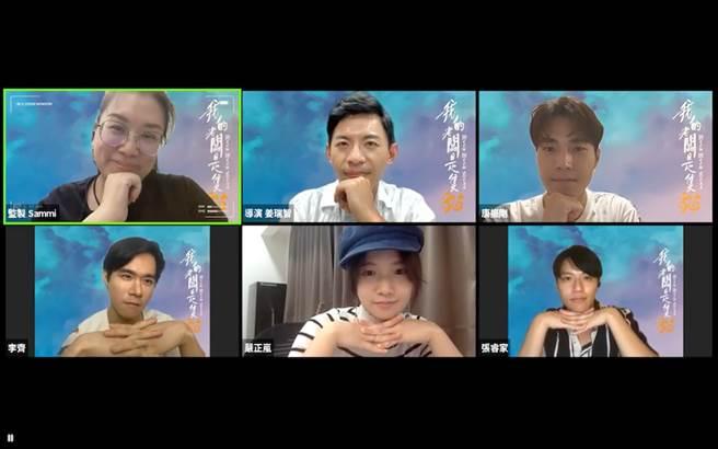 《我的老闆是隻貓》監製潘心慧、導演姜瑞智率主演張睿家、嚴正嵐、李齊、袁子芸、唐振剛在線上視訊齊聚。(七十六号原子、myVideo提供)