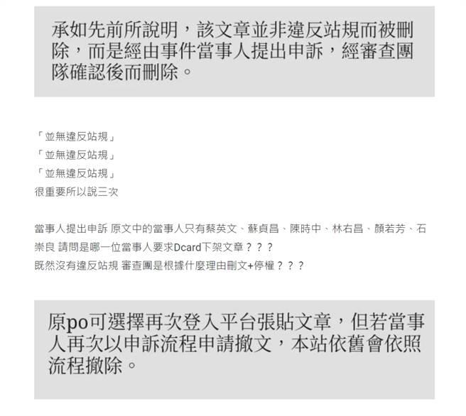原PO表示Dcard官方回應沒有違反站規,但因當事人申訴,討論後決定刪除文章,更稱原PO可二次PO文,但若接到申訴一樣會刪除。(圖/Dcard)