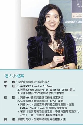 職場達人-珍愛葡萄酒藝術公司創辦人 翁曉蕾深耕教育 推廣葡萄酒文化