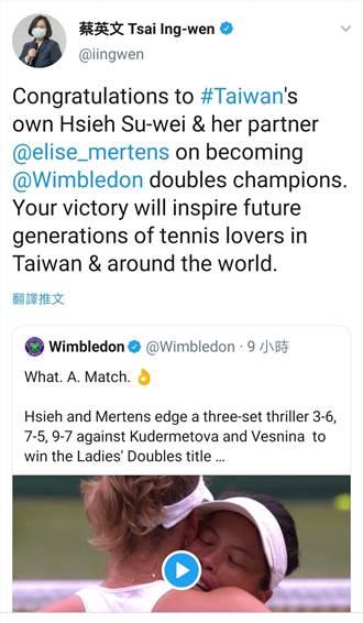 謝淑薇奪溫布頓網球雙打冠軍 蔡英文發推文恭喜