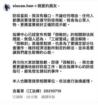 網紅含羞草直播近20人群聚 南投縣府:最重罰30萬元