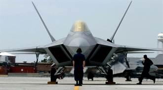 美軍後勤馬虎出錯  導致 F-22戰機過熱受損