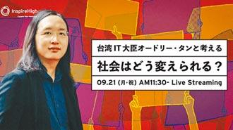 天才IT大臣 唐鳳代表台灣出席東奧