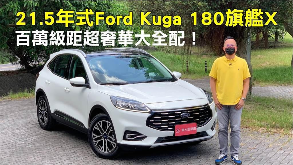 21.5年式Ford Kuga 180旗艦X,百萬級距超奢華大全配|新車試駕
