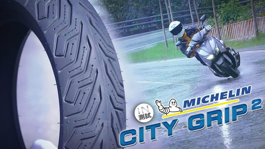 晴雨皆宜 - MICHELIN City Grip 2
