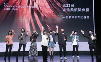 第32屆金曲獎8月21日揭曉 典禮首採「線上+實體」形式辦理