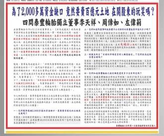 泰豐輪胎股東臨時會召集人登報 質疑「急售百億土地有隱情?」