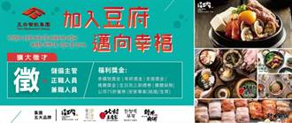 職場》WFH這樣解饞!北村豆腐家外帶79折 業者同步徵人囉