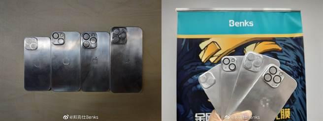 手機周邊製造商邦克仕Benks分享的iPhone 13系列的樣品機照片。(摘自微博)
