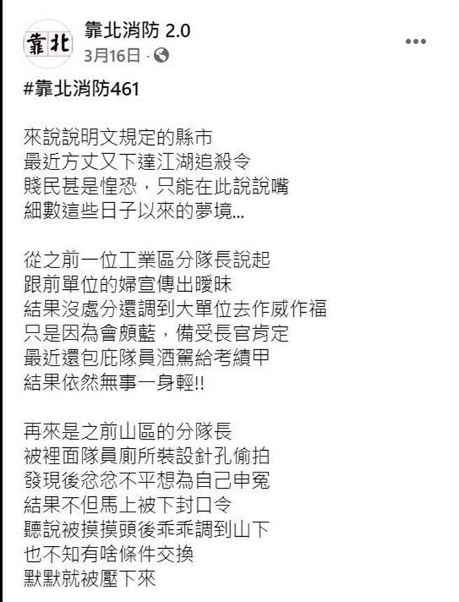 「靠北消防2.0」粉絲專頁3月中PO文,爆料某明文規定縣市消防局3起爭議事件。(取自「靠北消防2.0」∕呂妍庭嘉義傳真)
