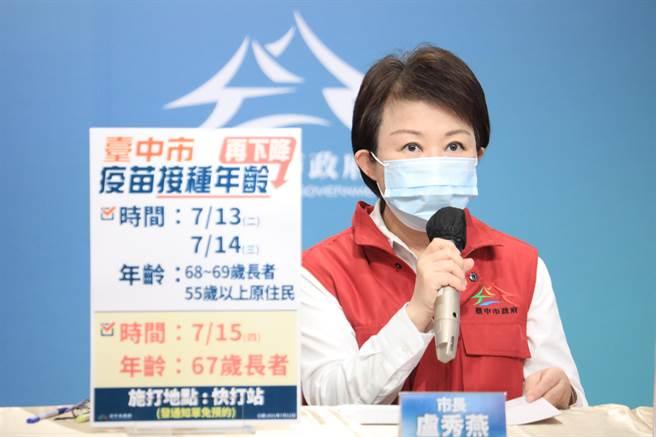 台中市再獲配3萬劑莫德納疫苗,緊急宣布67歲長者7月15日開打。(台中市政府提供/馮惠宜台中傳真)