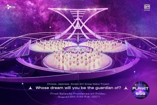 《Girls Planet 999》將於8月6日播出。(愛奇藝國際站提供)