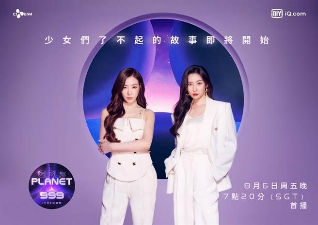 《Girls Planet 999》邀請到「Wonder Girls」宣美及「少女時代」Tiffany擔任領航導師。(愛奇藝國際站提供)