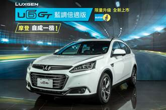 LUXGEN U6 GT藍調倍適版 72.8萬元限量升級倍適登避震器