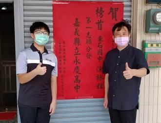 嘉義區免試入學榜首選讀社區高中 永慶高中逆勢增班