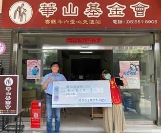 疫情期間守護華山雲林孤老 企業捐10萬元送愛
