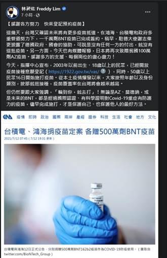 民間捐疫苗林昶佐感謝政府與謝志偉 網罵爆「學蔡割稻尾!」