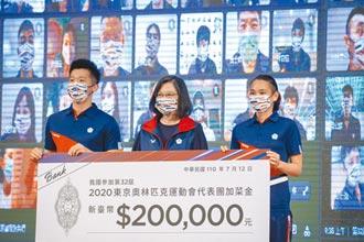 蔡英文:用最好的表現激勵台灣