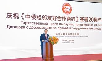 中俄勝似盟友 王毅籲加強戰略協作
