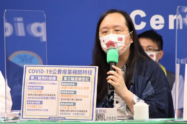 指揮中心開放全國18歲以上民眾登記疫苗意願,行政院政委唐鳳說明相關事宜。(圖/指揮中心提供)