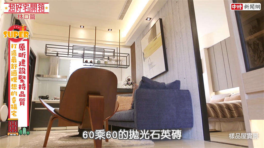 客廳採用60x60的白馬拋光石英磚,打造華麗且高貴的明亮氛圍。(圖/截取自youtube)