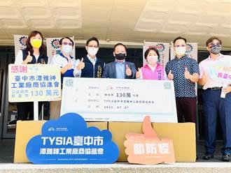 楊瓊瓔牽線工商團體 捐中市府130萬元防疫基金