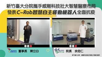 新竹台大分院、威剛科技合作 醫療現場導入機器人