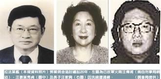 汪傳浦遭沒收145億台幣妻兒聲請釋憲 高院:規定合憲