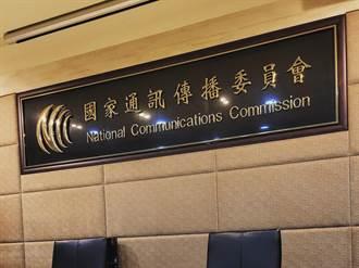 三大案全駁回 NCC成國家通訊傳播「否決」會?