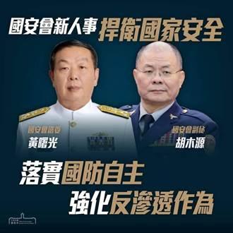 蕭衡鍾快評》新國安人事鎖定中共對台工作