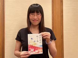 台灣首位芥川獎得主李琴峰 寫出人類對歷史的反思