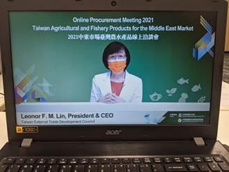 台灣農水產業者爭取中東市場商機 貿協助線上洽談超過30場次