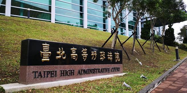 台北高等行政法院。(本報資料照片)