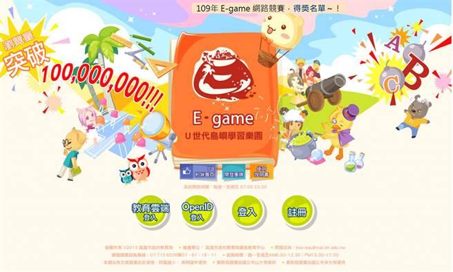 市府教育局推出的E-game遊戲式學習平台,可於筆電、平板上進行學習。(圖片提供/高雄市政府教育局)
