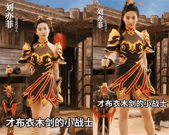 劉亦菲代言課金類型網路遊戲,意外掀起網友熱烈討論,更有人認為根本毀形象。(圖/ 摘自微博)