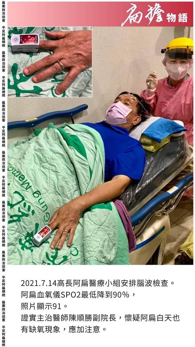 前總統陳水扁14日臉書PO出赴醫院腦波檢查照片。(圖/摘自陳水扁新勇哥物語臉書)