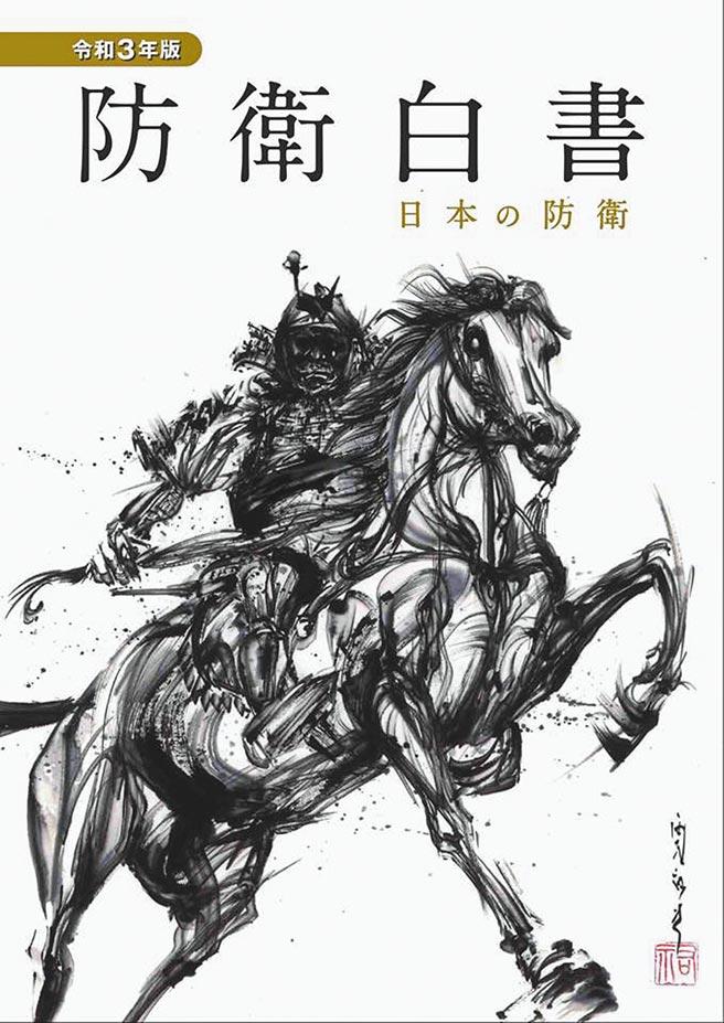 日本《防衛白皮書》首次以水墨畫當封面,騎著馬的武士構圖,引發軍國主義復辟的疑慮。(摘自日本防衛省)