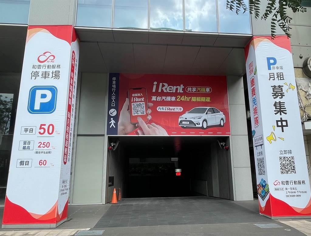 iRent率先升級便利停車服務,讓用戶享有更便捷的移動生活。